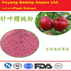 Zhen Ye Ying Tao High Quality And Lowest Price Acerola Cherry P.e.