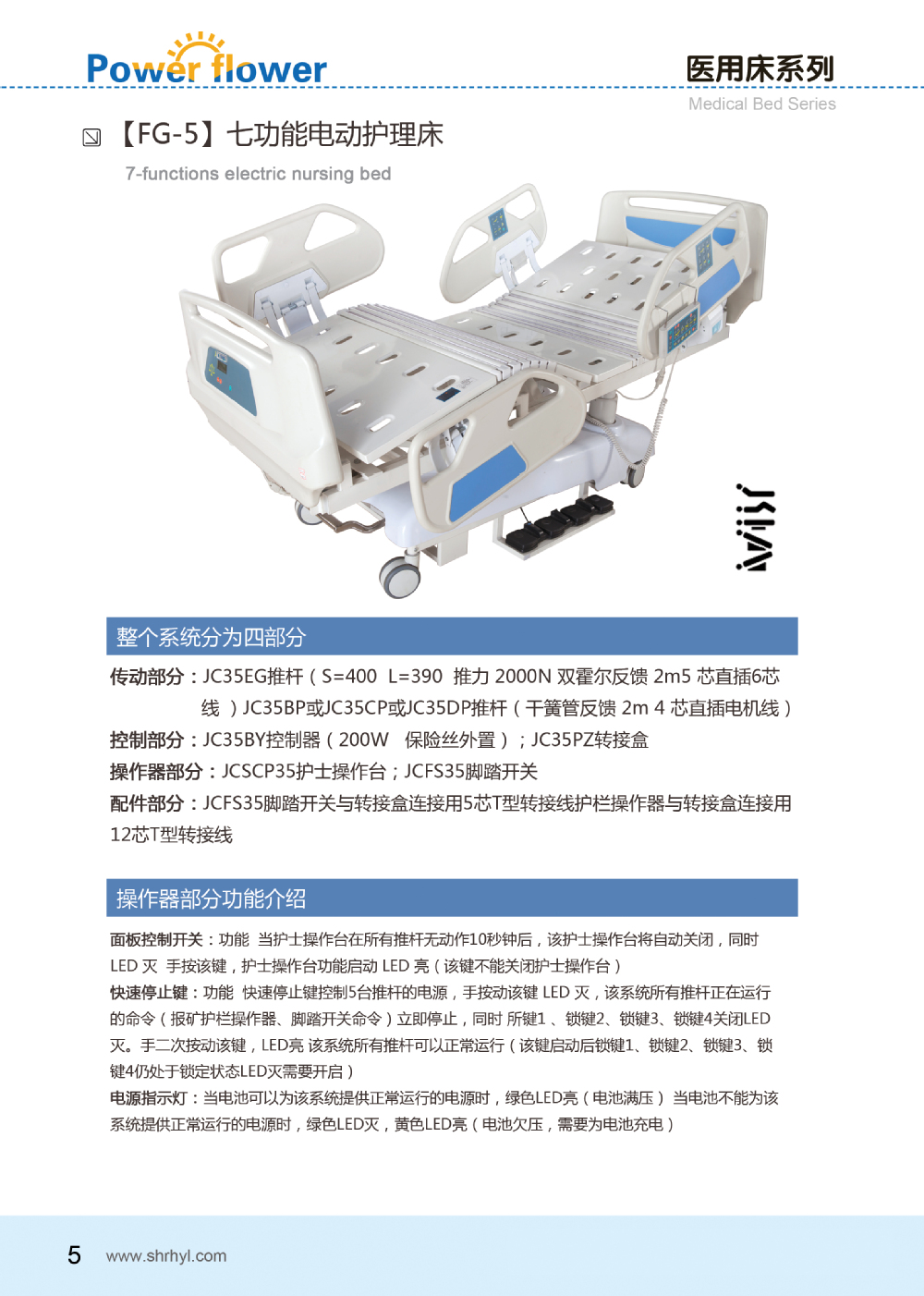 Cheap! FM-3 hospital linak electric hospital bed
