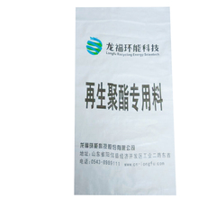 New pp material big bag for chemical fertilizer coffee bean agriculture