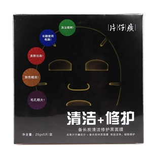 Hot Selling Pien Tze Huang Acne Face Sheet Mask for Men