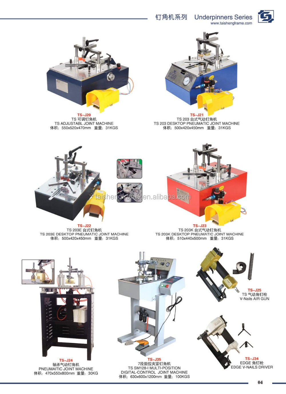 Multi position digital control underpinner nailing machine
