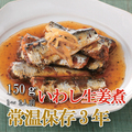 Sardine simmered in soy sauce with ginger 150g (1-2 servings)