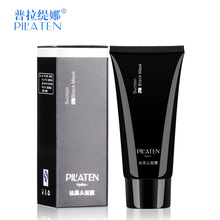 Free Shipping 60g Pil'aten Black Head Remover Facial Mask Black Head Remover Facial Mask