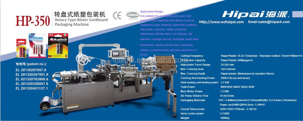 HP-350 Automatic rotary blister packaging machine for toy, stationery, bettry from wenzhou haipai company