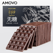 AMOVO Sugar free maltitol handmade dark chocolate candy for wholesale