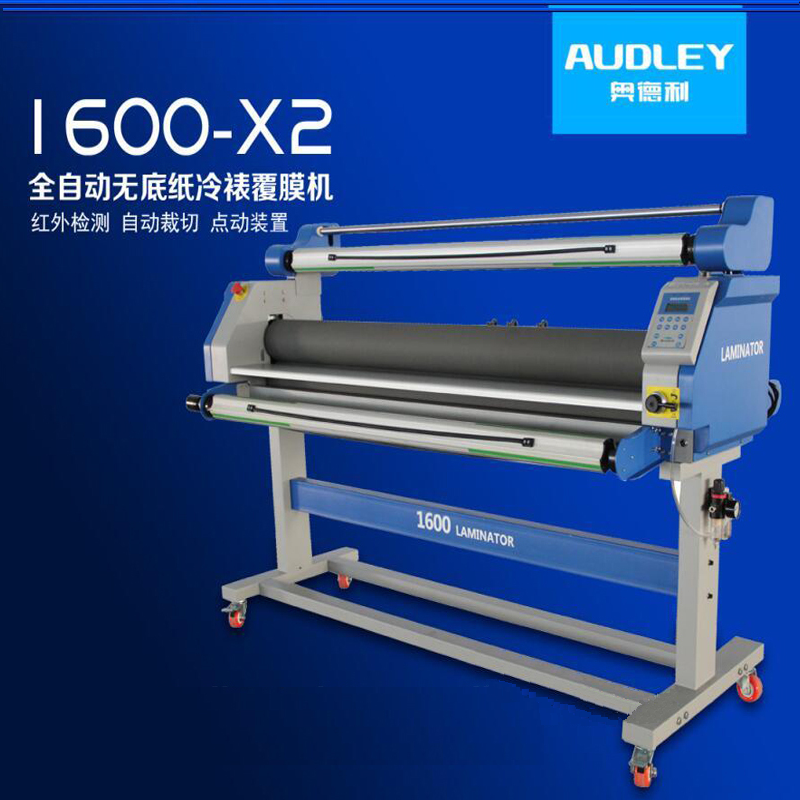 No bubble effiency cold laminator Audley factory <strong>provide</strong> free sample ADl-1600X2 1600mm laminator