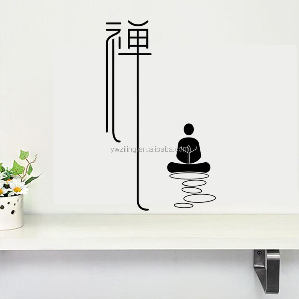 <strong>D113</strong> removable home decoration zen buddhist meditation yoga vinyl wall adesivo DE extension mural Chinese kung fu wall stickers