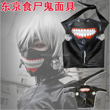 Tokyo Ghoul Cosplay Kaneki Ken Mask Adjustable Belt Halloween Party mask QMAK-2134