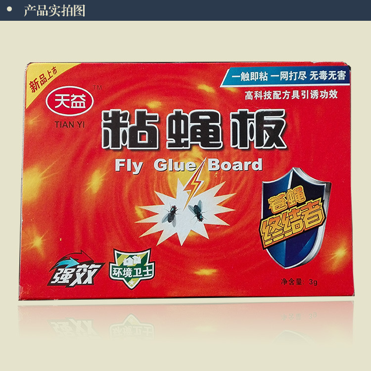 Disposable fly catcher glue trap