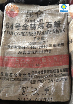 China supplier new products 64-66 kunlun fully refined paraffin wax slab wholesale