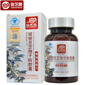 Chinese Medical Herb Ganoderma Lucidum Lingzhi Reishi Spore Powder Healthy Capsule