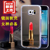 Hot Selling TPU Mirror Phone Case For Samsung Galaxy S7