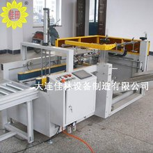 Automatic food box packing machine(carton erector)