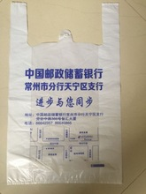 Plastic Boutique Shopping Degradable Bag