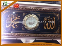 Islamic Picture Frame Manufactuer and Muslim Photo Frame