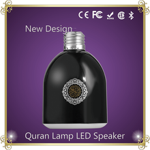 islamic audio player azan audio