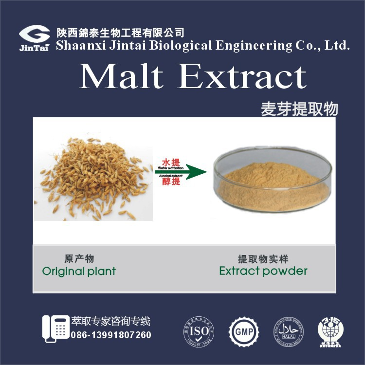 factory supply best price 10:1 Malt Extract powder
