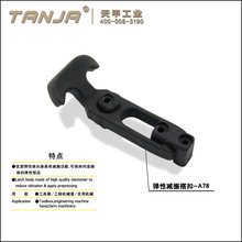 [TANJA] A78-1 Flexible & damping latch /T handle rubber hold down draw latch