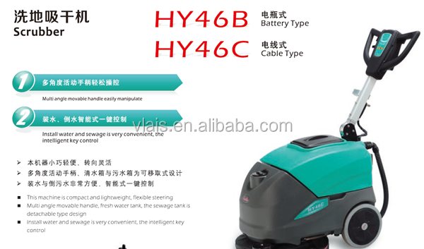 HY46B Cordless Floor Cleaning Machine Wet and Dry Battery Floor Scrubber