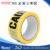 Yellow Adhesive Caution Warning Tape For Safety Police Barricade
