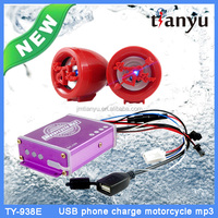 Waterproof new cheap audio of three wheel motorcycle with USB charge and MP3 alarm