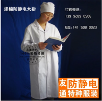 YMG 402 factory white ESD smock for working smocks