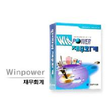 WinPower financial accounting software