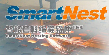 Low cost nesting software SmartNest functional than FatCAM for cnc plasma cutting