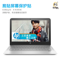 100% High Quality Screen Film, Screen Protector for HP ENVY 13""