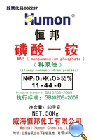 Humon monoammonium phosphate (MAP)