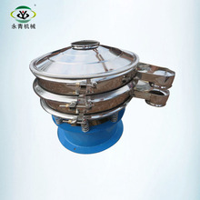 stainless steel powder sieving circular vibrating <strong>screen</strong> machine