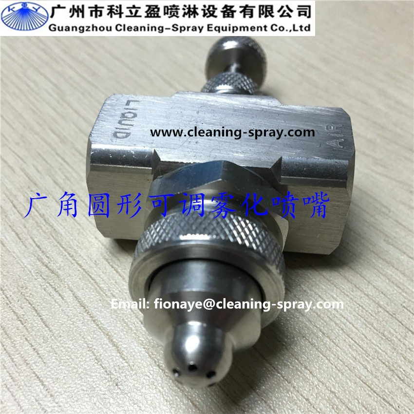 Wide angle spray pneumatic air atomizer nozzle