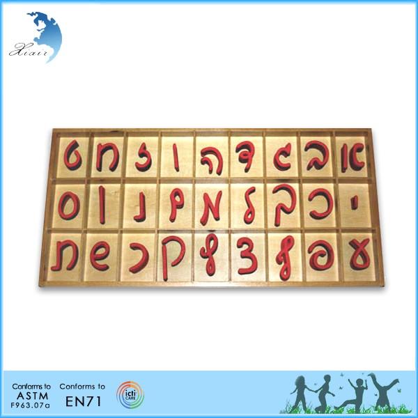 Small movable alphabet Cursive -Hebrew.jpg