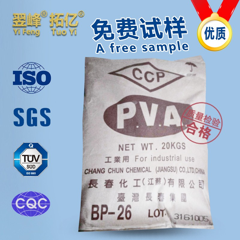 Polyvinyl Alcohol Price,Polyvinyl Alcohol Powder,PVA 2699 Factory Price