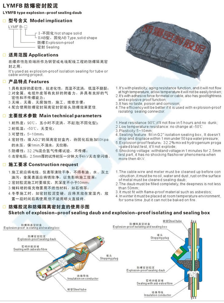 LYMFB type explosion-proof Sealing cement