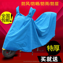Super thick increase rain dust-proof clothing for motorcycle Sun car cover