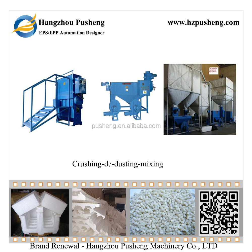 Hangzhou Pusheng Eps Foam Densifier Machine,Eps Foam Densifier,Eps Recycling Machine