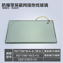 Top Shielded metal mesh laminated shielded glass for Shielded