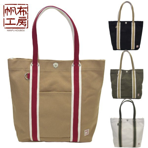 Stylish Design Tote Bags From Japanese Famous Bag Brands ...