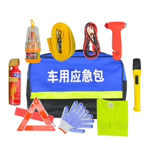 car emergency accident extinguish kit