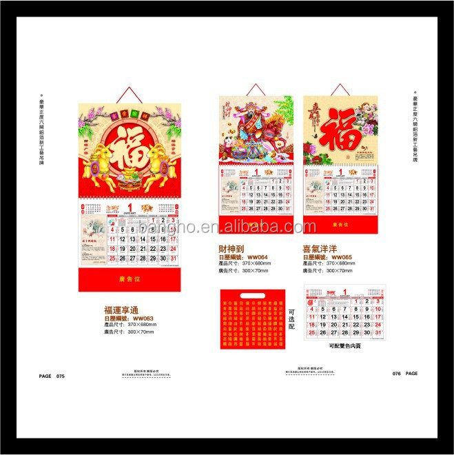 2014 red Chinese wall calendar,promotion calendar,calendar printing