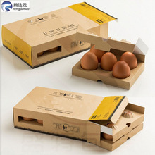 2016 new paper box for egg packing box
