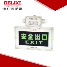 Hot sale factory direct price exit emergency light