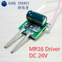 led driver MR16 with DC/AC24V 300MA 3W led power supplies