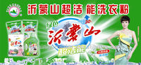 Super Cleaning Washing Powder/Soap Powder/Laundry Detergent