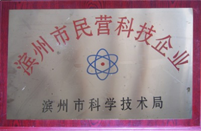 science and technology enterprises in Binzhou
