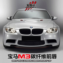 08-13 E92 E93 M3 CARBON RACING TECHNOLOG CARBON FIBER FRONT LIP FOR BMW