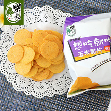 Chaifu Food Chinese Snacks Corn Crisp [Salt and pepper taste]