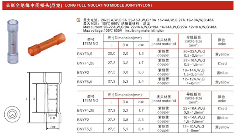 T27-long full insulating middle joint (nylon) Insulated vinyl middle joints,Nylon BNYF Insulated terminals