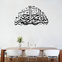 Syene Hot islamic wall stickers home decor 3d art wall quotes vinyl removable wall decoration home sticker